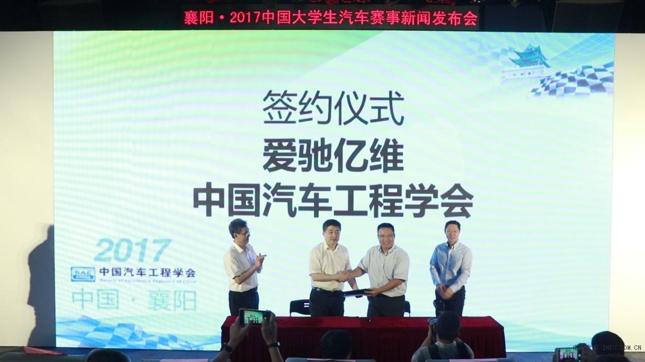 AIWAYS杯中國大學生無人駕駛大賽即將開幕