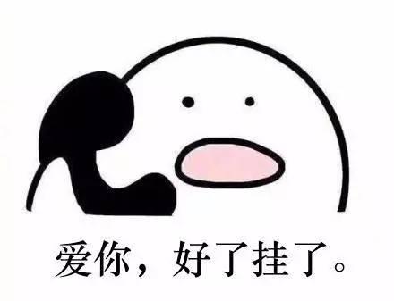 尴尬/不知道说什么的时候,靠表情包就可以化解了.@jiwon529图片