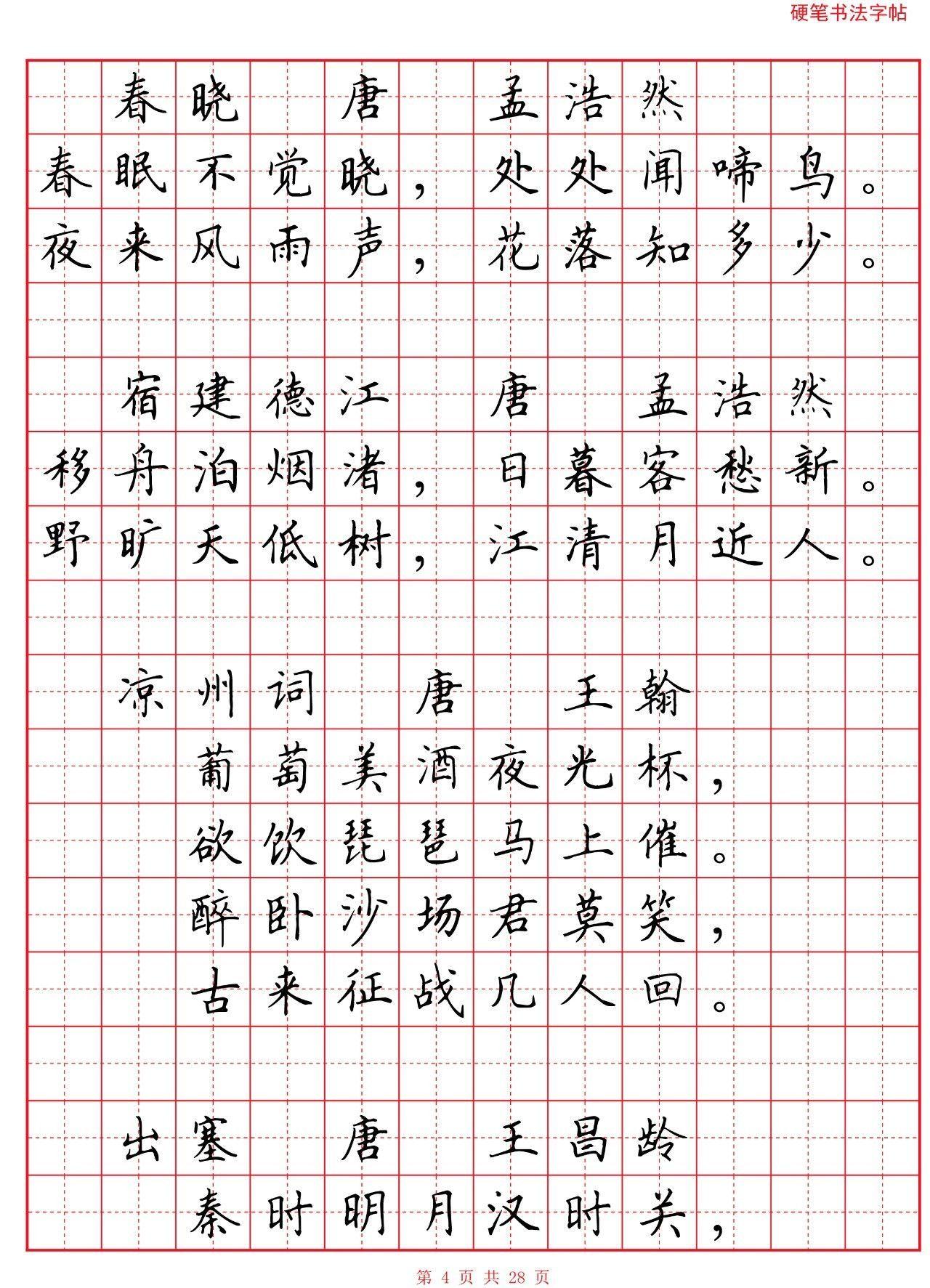 80首小学必背古诗词硬笔书法贴,诵读练字两不误 高清免费下载