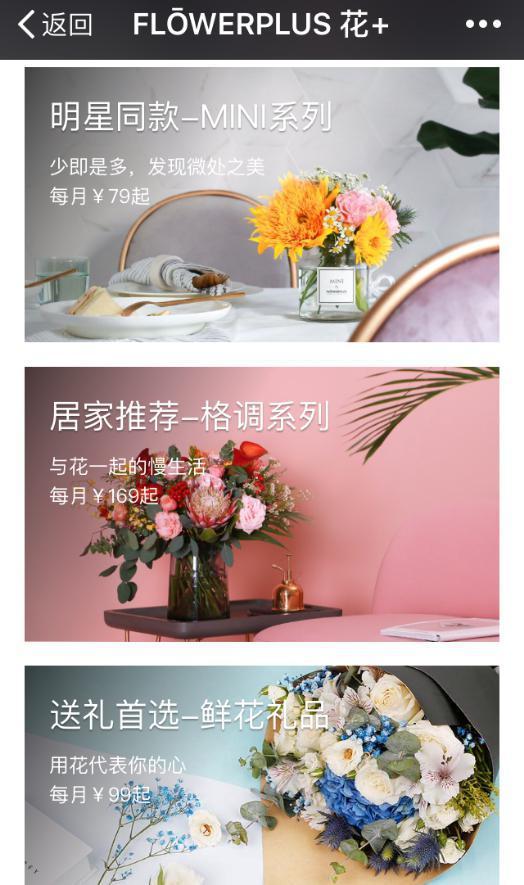 鲜花品牌那么多 为何Flowerplus花加格外受宠?