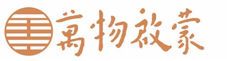 是《易经》第四卦蒙卦的变形,蒙卦的卦辞是:匪我求童蒙,童蒙求我.史教程经济学说陈孟熙图片