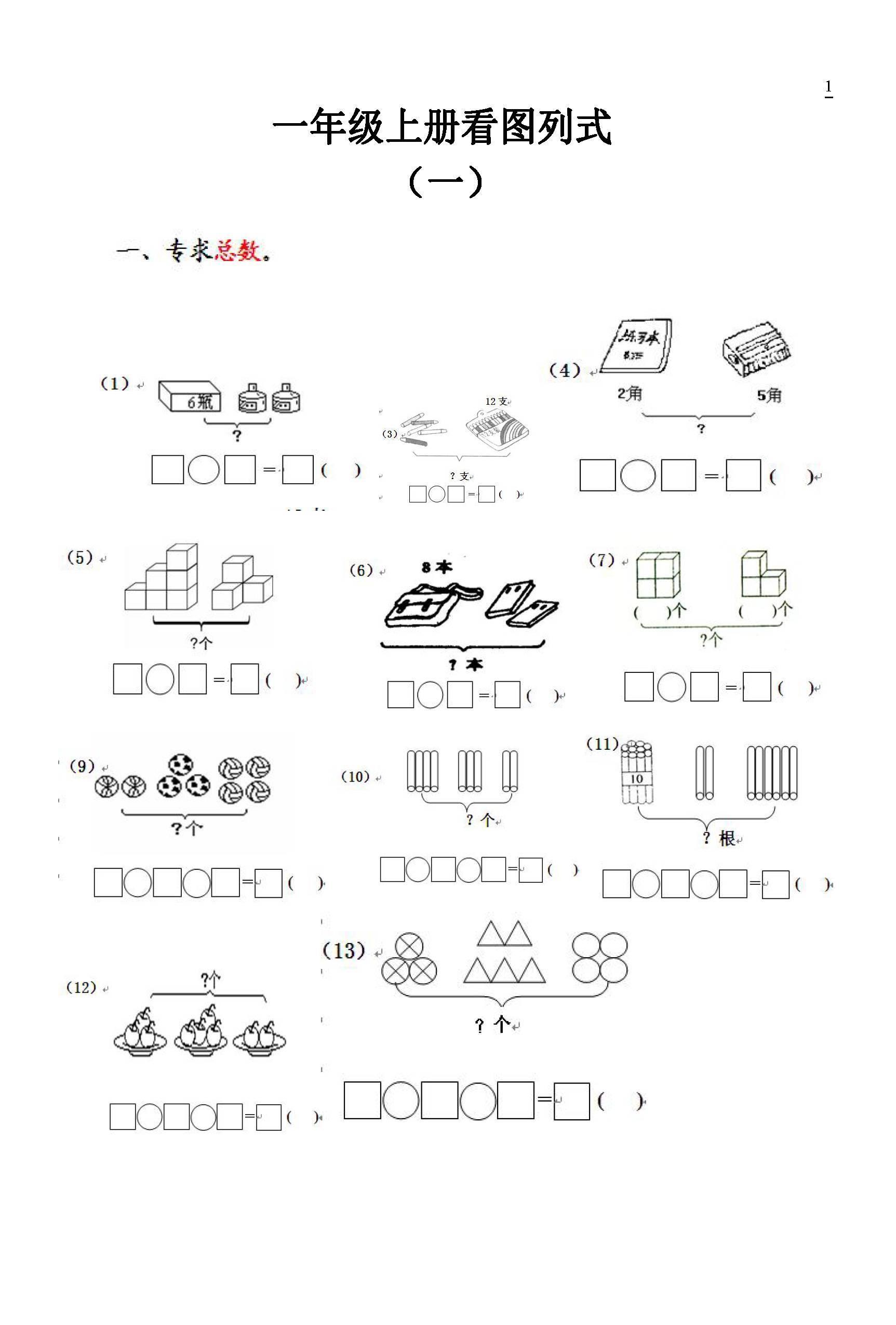 北师大版小学一年级数学上册看图列式练习图片