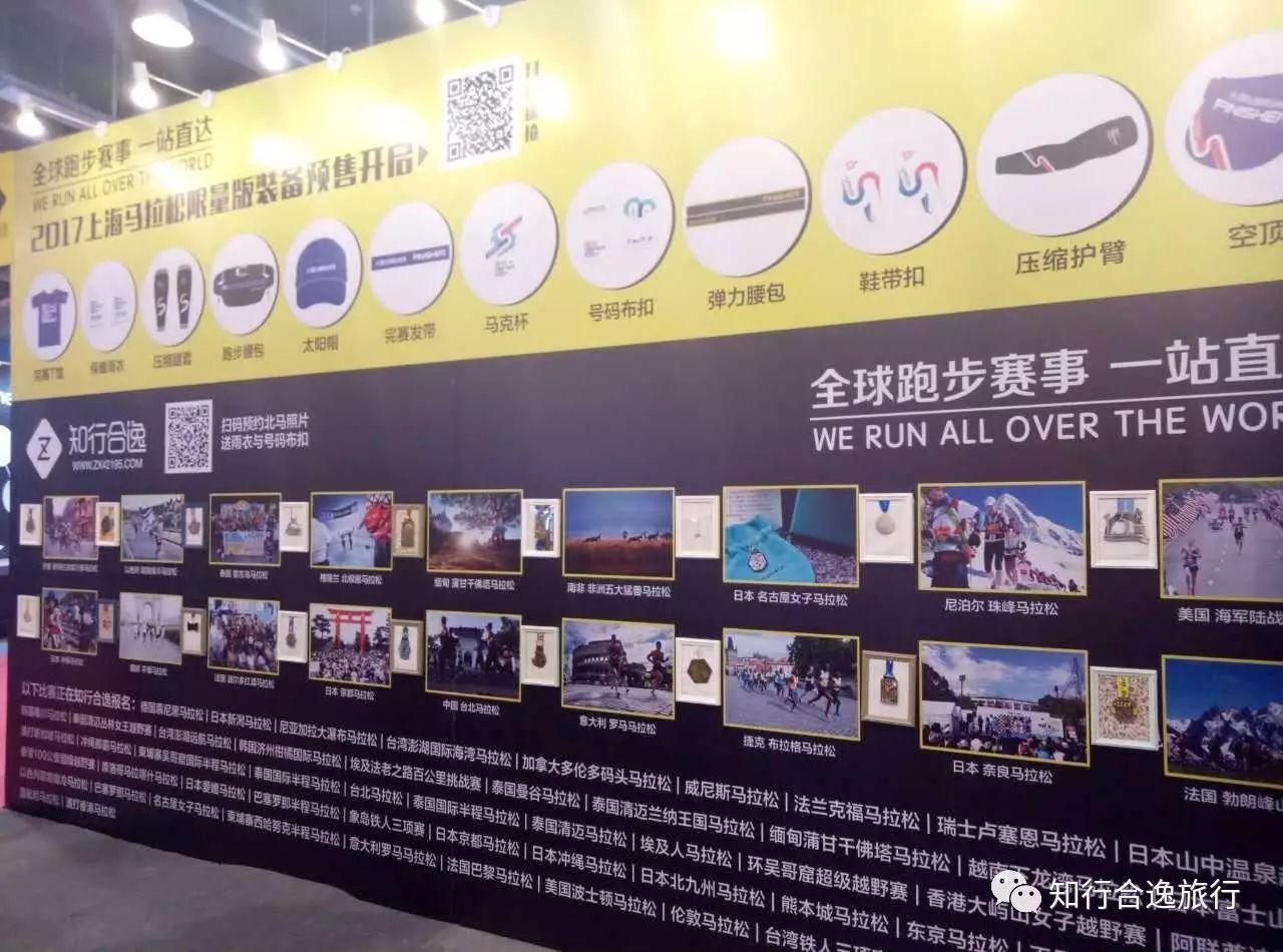 当然,我们还特别设置了世界马拉松大满贯合影墙!图片
