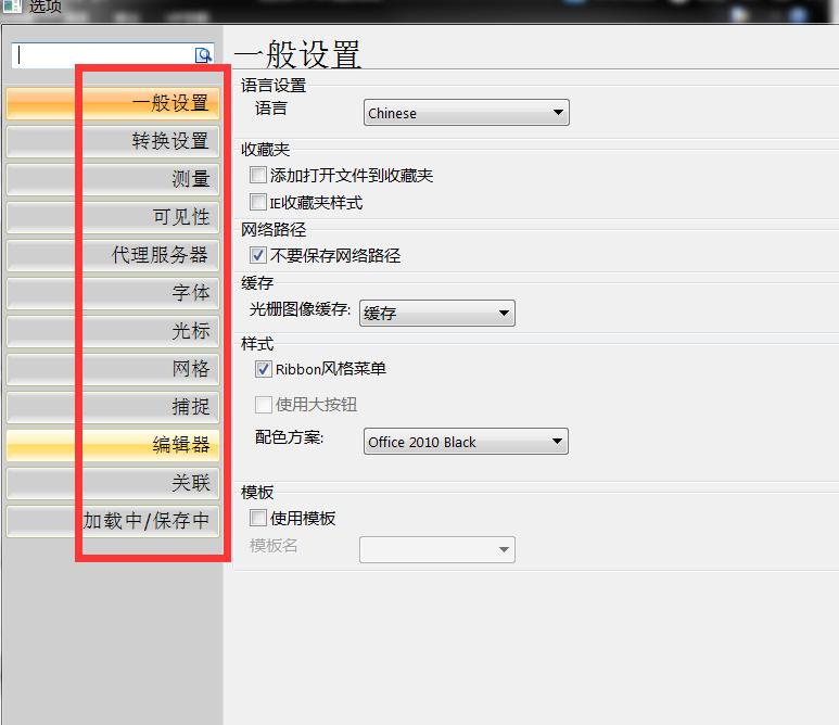 以上就是设置cad语言的详细步骤了. 返回搜             责任编辑