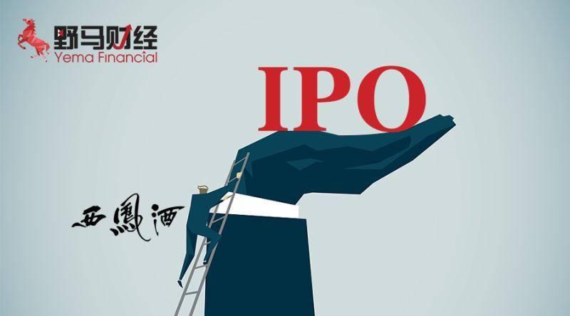 西凤酒IPO,谁在痛饮资本盛宴?