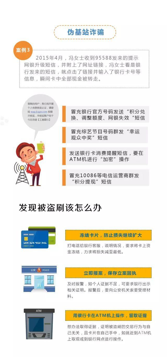 【网络安全宣传周】金融网络安全知识手册