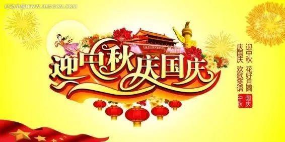 """2017年""""国庆节""""放假通知及值班安排"""