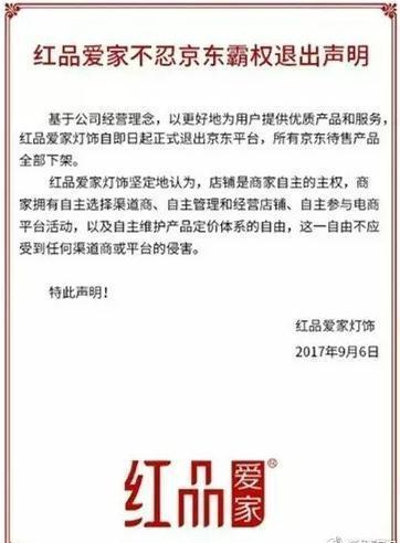 天猫干的?刘强东遭突袭,京东44家店铺连夜出逃!-烽巢网