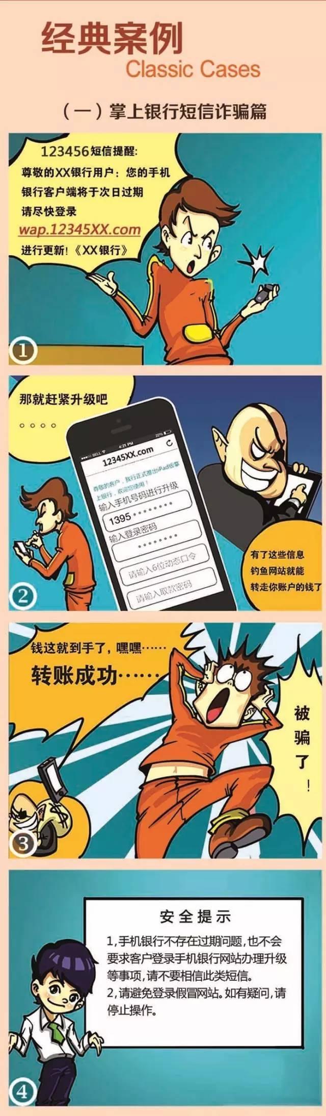 【网络安全宣传周】金融网络安全知识宣传