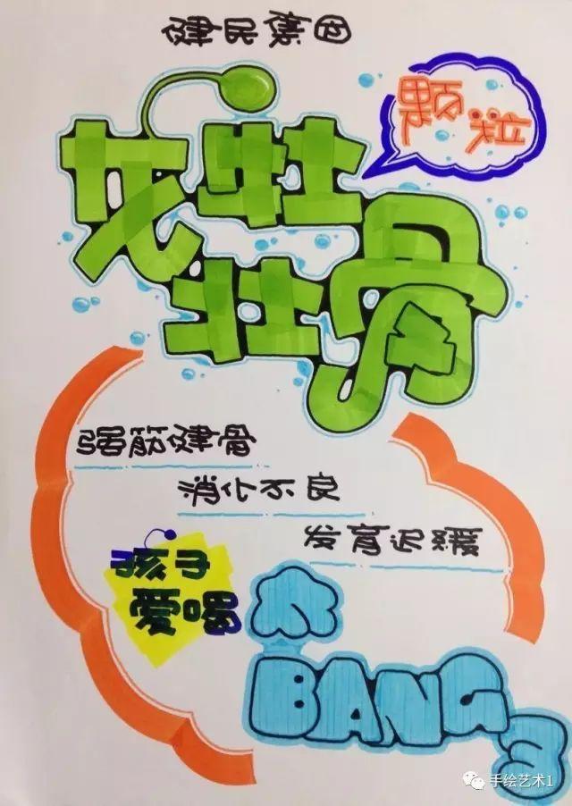 【手绘pop作品】儿童健康的守护神--龙牡壮骨颗粒
