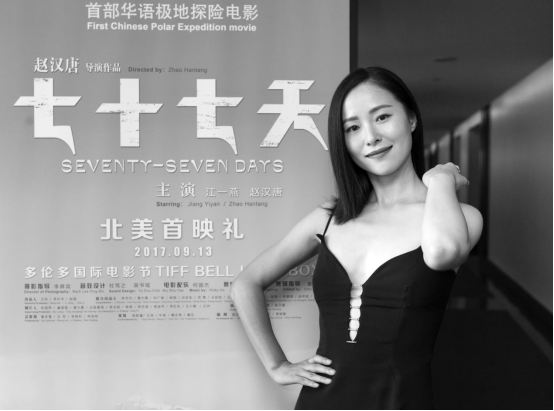 江一燕新作《七十七天》多伦多首映   获当地华人媒体盛赞