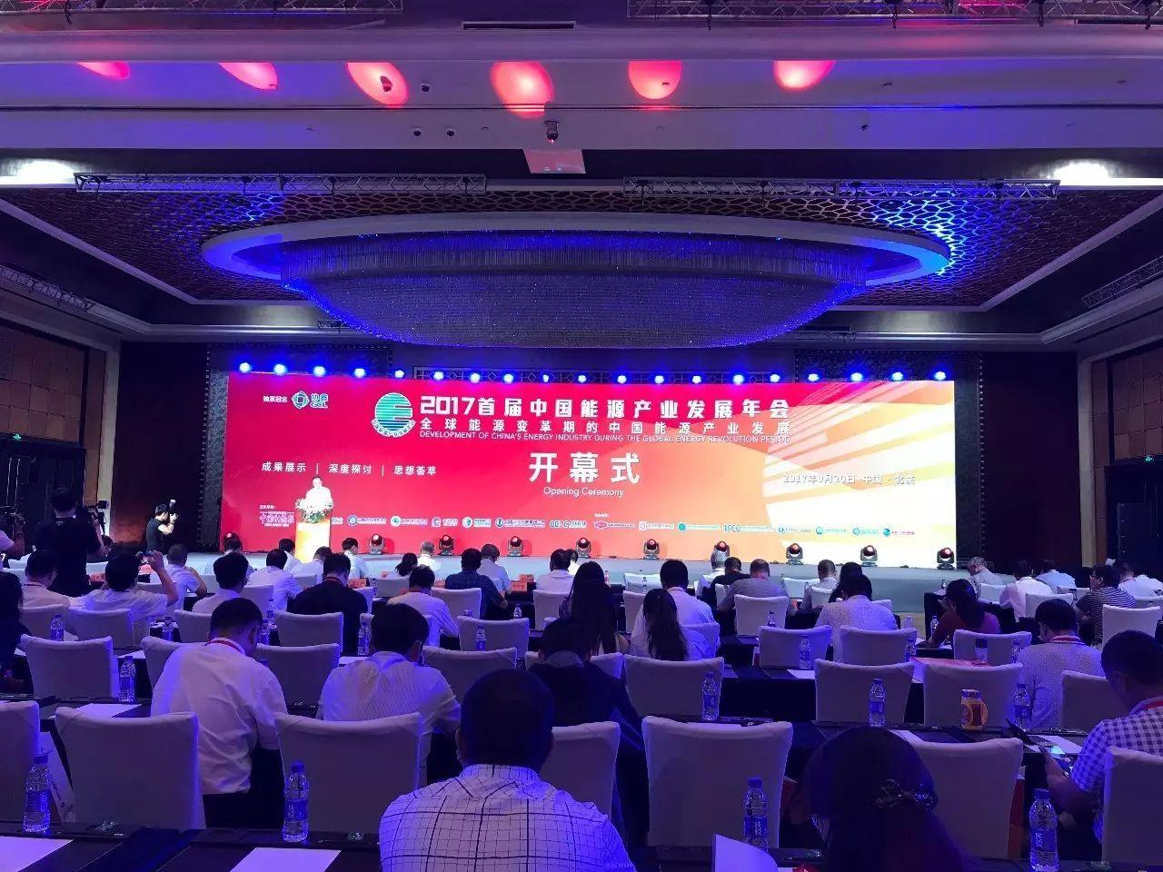 能源圈盛会首届中国能源产业发展年会今日在京举行!行业代表们都来了!