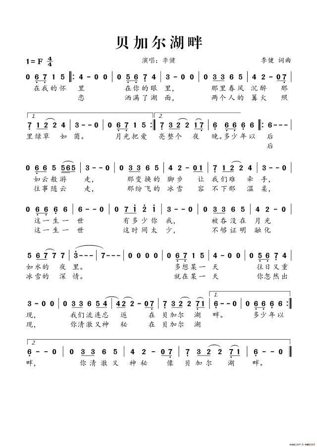 贝加尔湖畔长笛乐谱图片