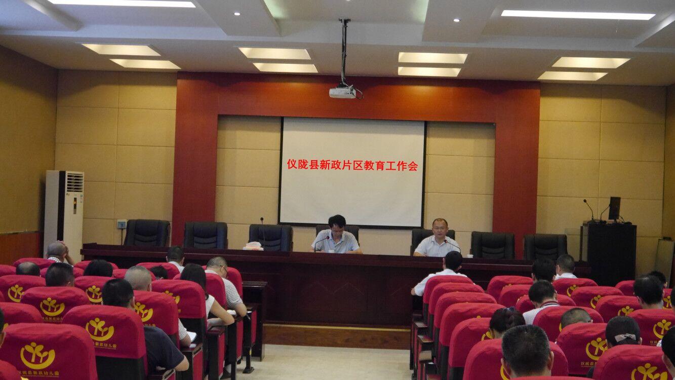 仪陇县新政教育督导组召开片区教育工作会