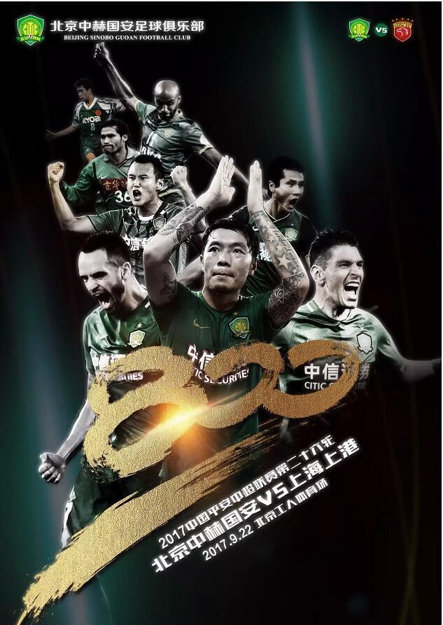 北京中赫国安将迎队史第800战_俱乐部发布海报_福彩3d开奖结果
