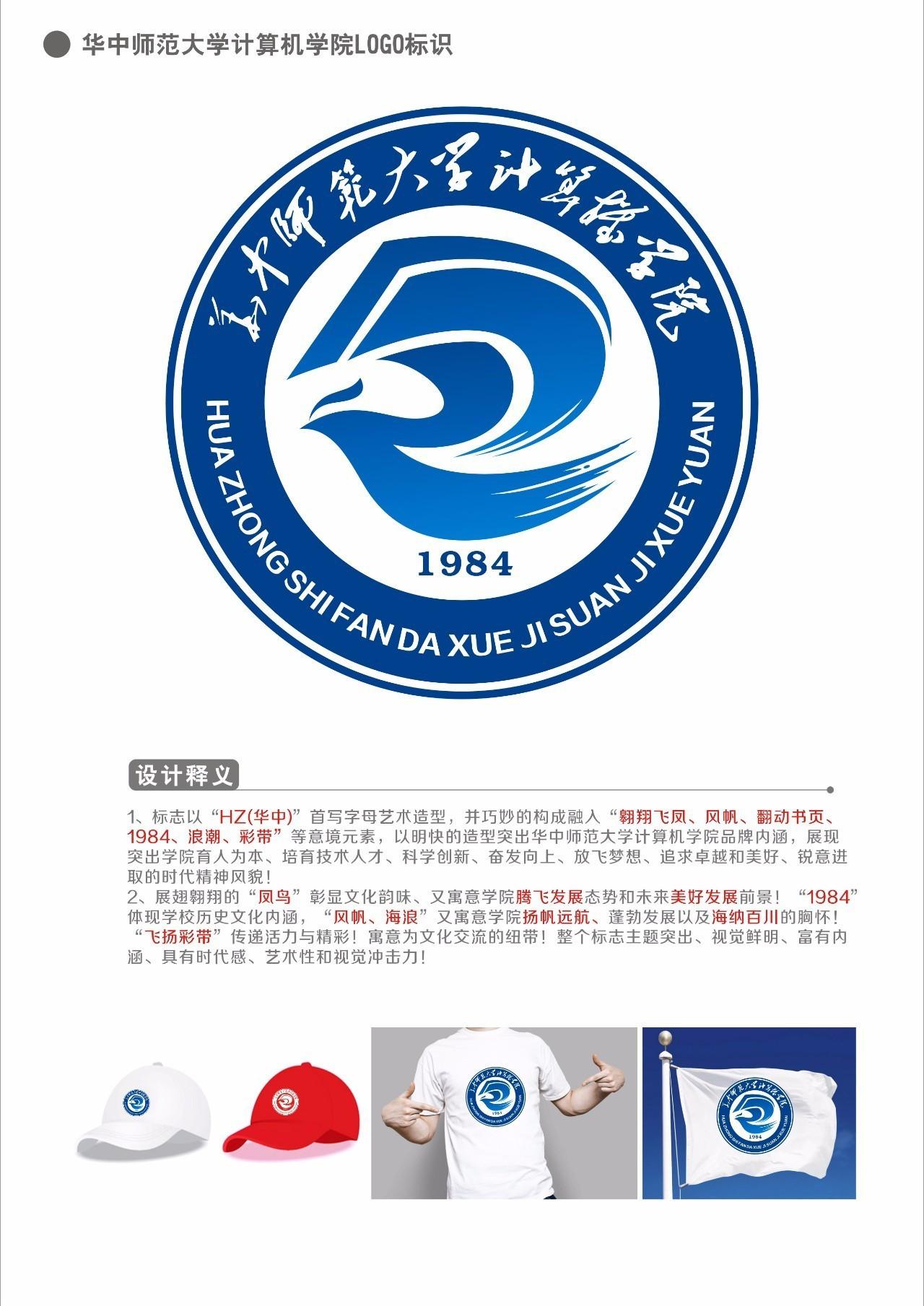 关注| 华中师范大学计算机学院logo标识作品投票图片