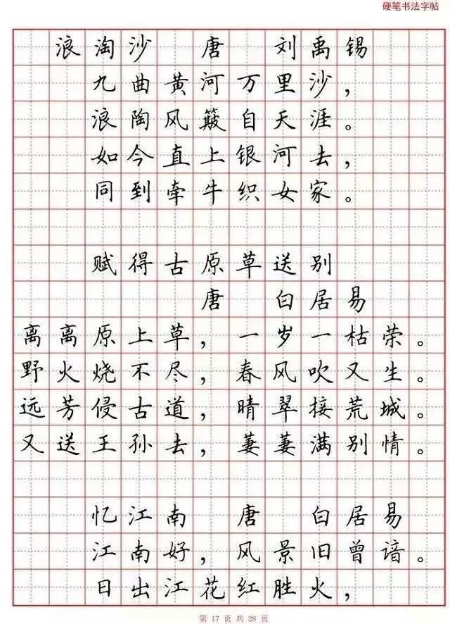 【许昌小记者】小学生必背古诗词80首(硬笔书法田字格家庄董小学图片