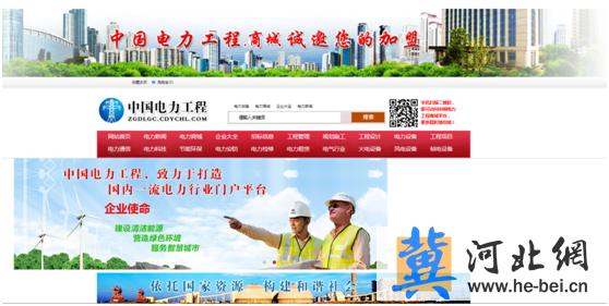 中国电力工程 行业平台, 现已全面上线,欢迎您的加入