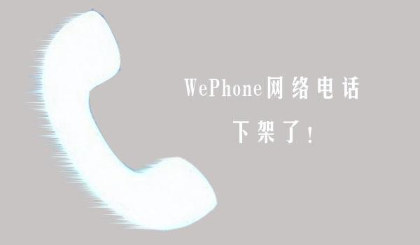 WePhone网络电话于今日下架,原因不明!