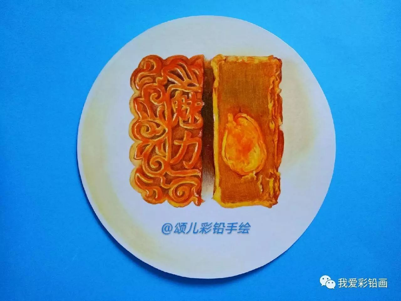 蛋黄月饼~手绘小教程!
