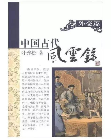 《中国古代风云录:外交篇》