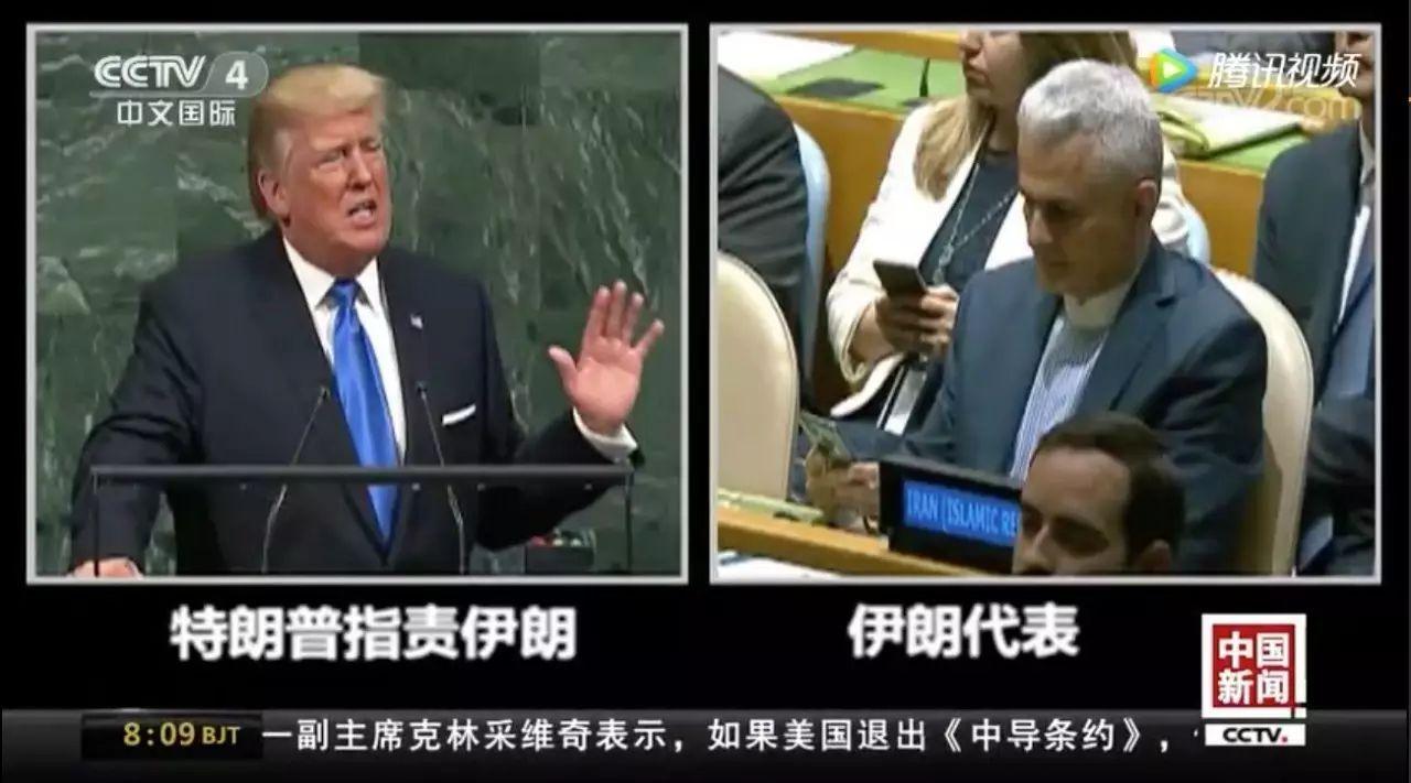 【解局】特朗普联合国首秀,各国真的hold不住了