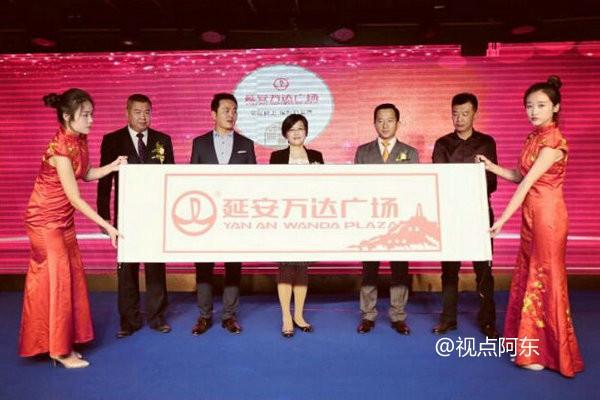 延安万达广场招商全面启动  将于2018年2月9日盛大开业 - 视点阿东 - 视点阿东