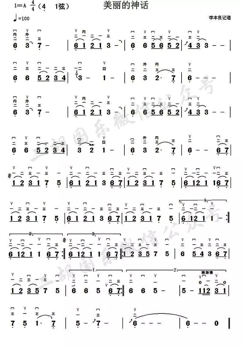 二胡,古筝合奏《美丽的神话》重温那段至死不渝的爱情
