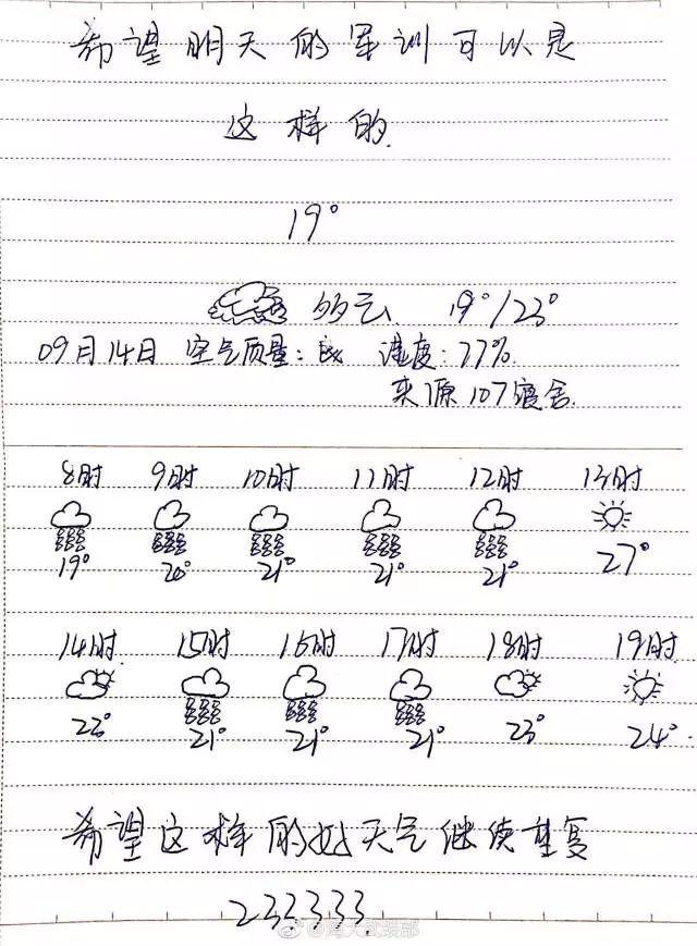 看长江战歌曲谱