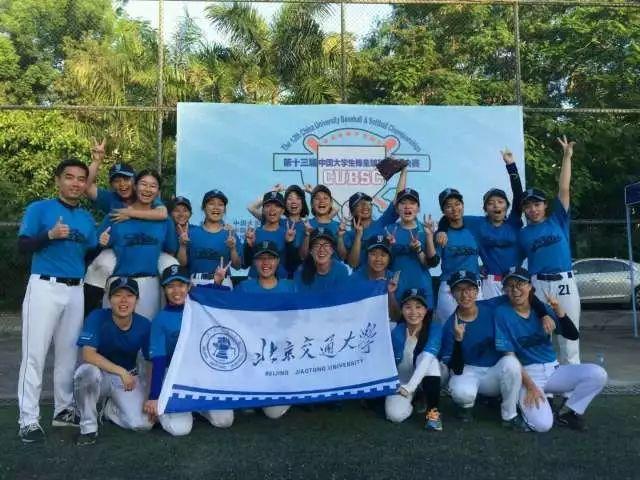 安交通大学少年�_北京交通大学垒球队