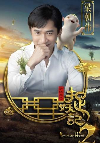 梁朝伟李宇春的加入,能挽救 捉妖记2 主演是白百何的尴尬吗