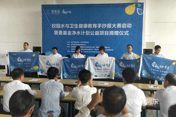 壹基金净水计划公益项目在富平启动  为儿童健康保驾护航 - 视点阿东 - 视点阿东
