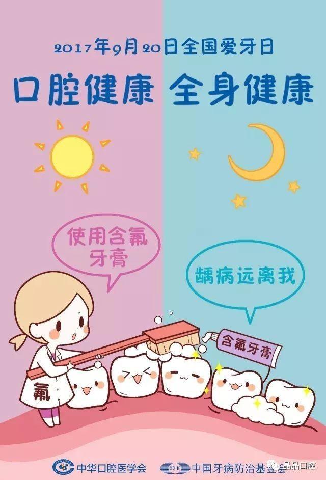 爱牙日主题海报