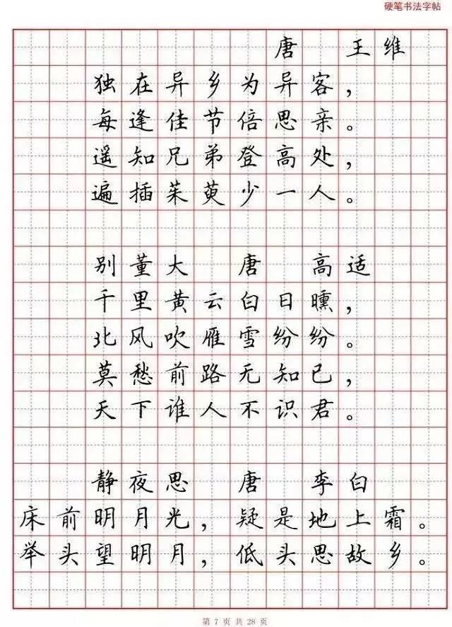 80首必背古诗词硬笔书法范本