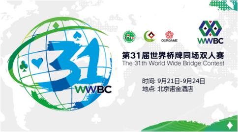 易点租全力保障第31届世界桥牌总决赛电脑设备的使用