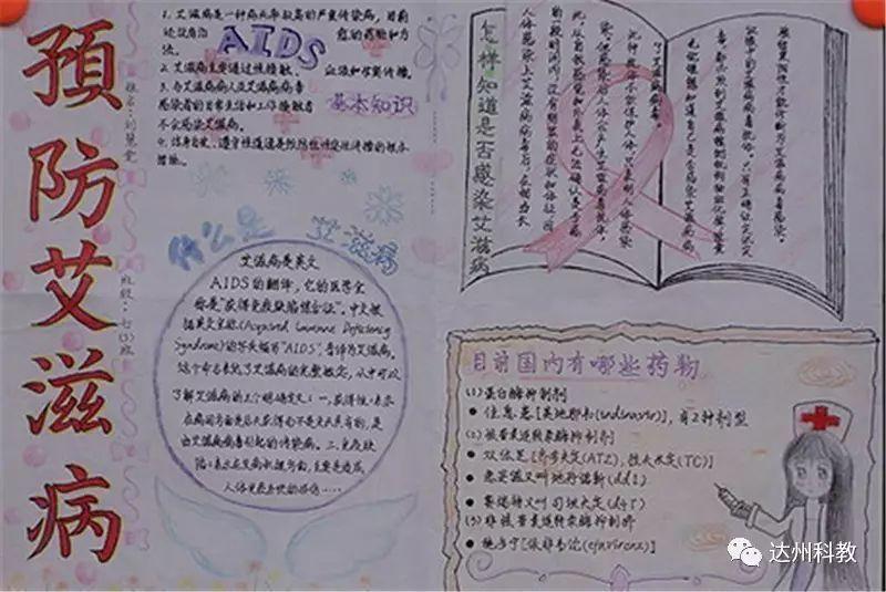 """通川区蒲家镇中心校开展了""""艾滋病防治宣传教育""""主题班会及手抄报宣传"""