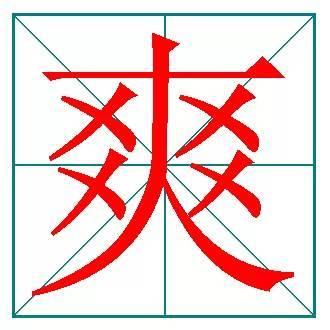 """""""讯""""   右半部分的笔顺是:横斜钩(不是横折弯钩)、横、竖(不是撇)."""
