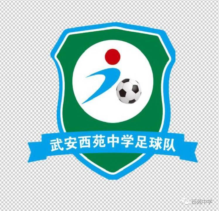 足球队制定了西苑中学足球队队徽,队旗及队歌《西苑雄起》.