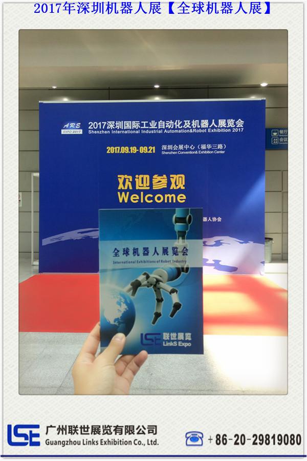 联世参观2017深圳国际工业自动化及机器人展( ARE ShenZhen)