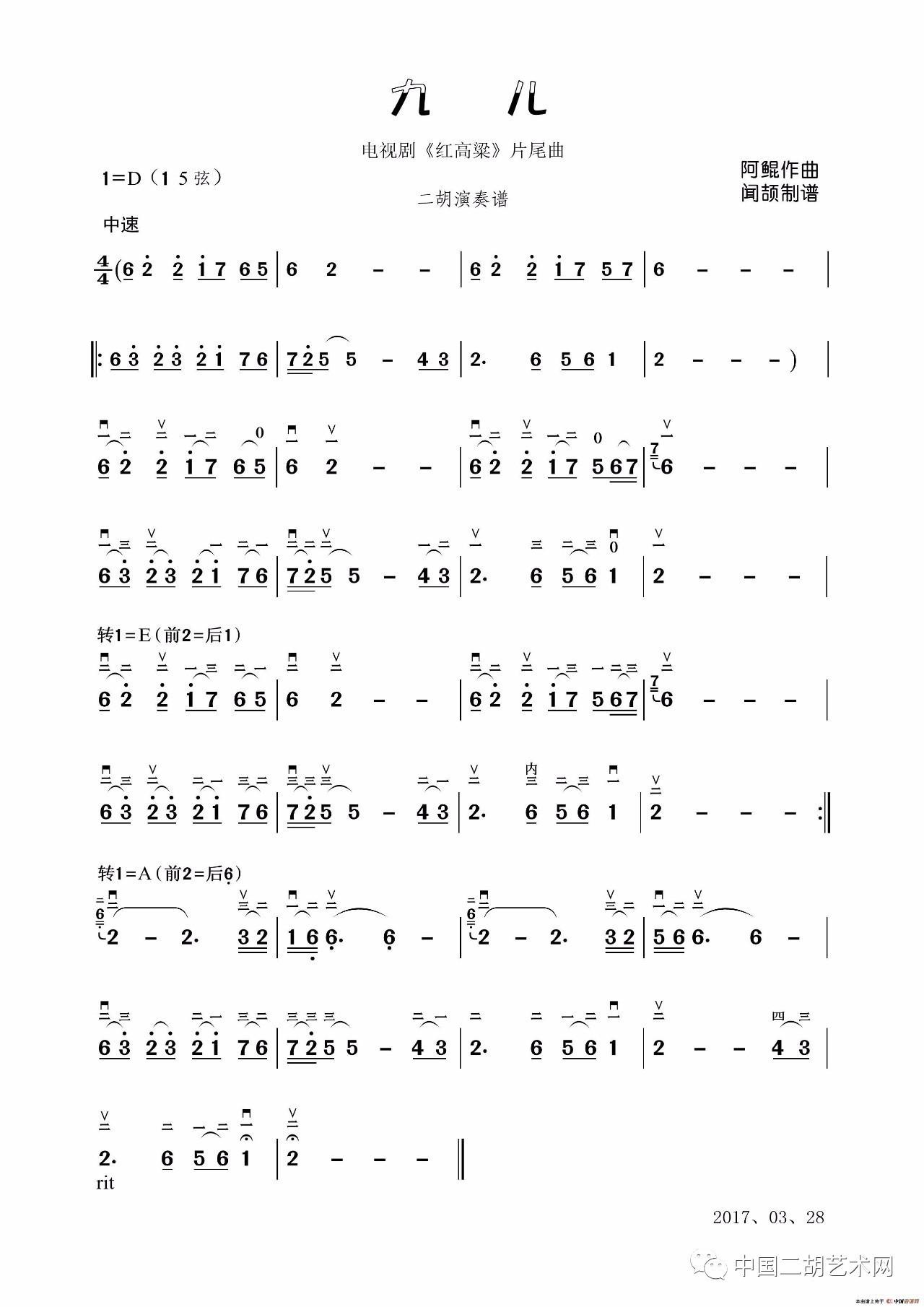 《九儿》二胡伴奏 二胡曲谱
