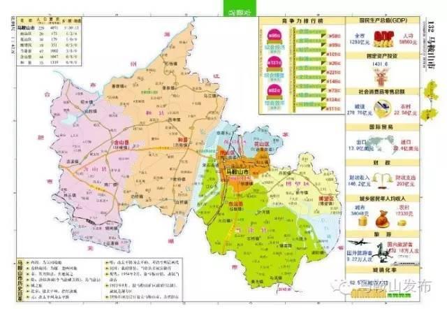 马安山市人口有多少_人口普查