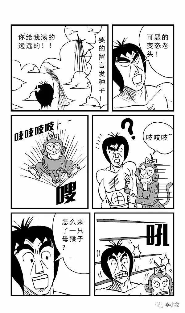 微信公众号李小龙:李小龙漫画之进击的龙哥(49)图片