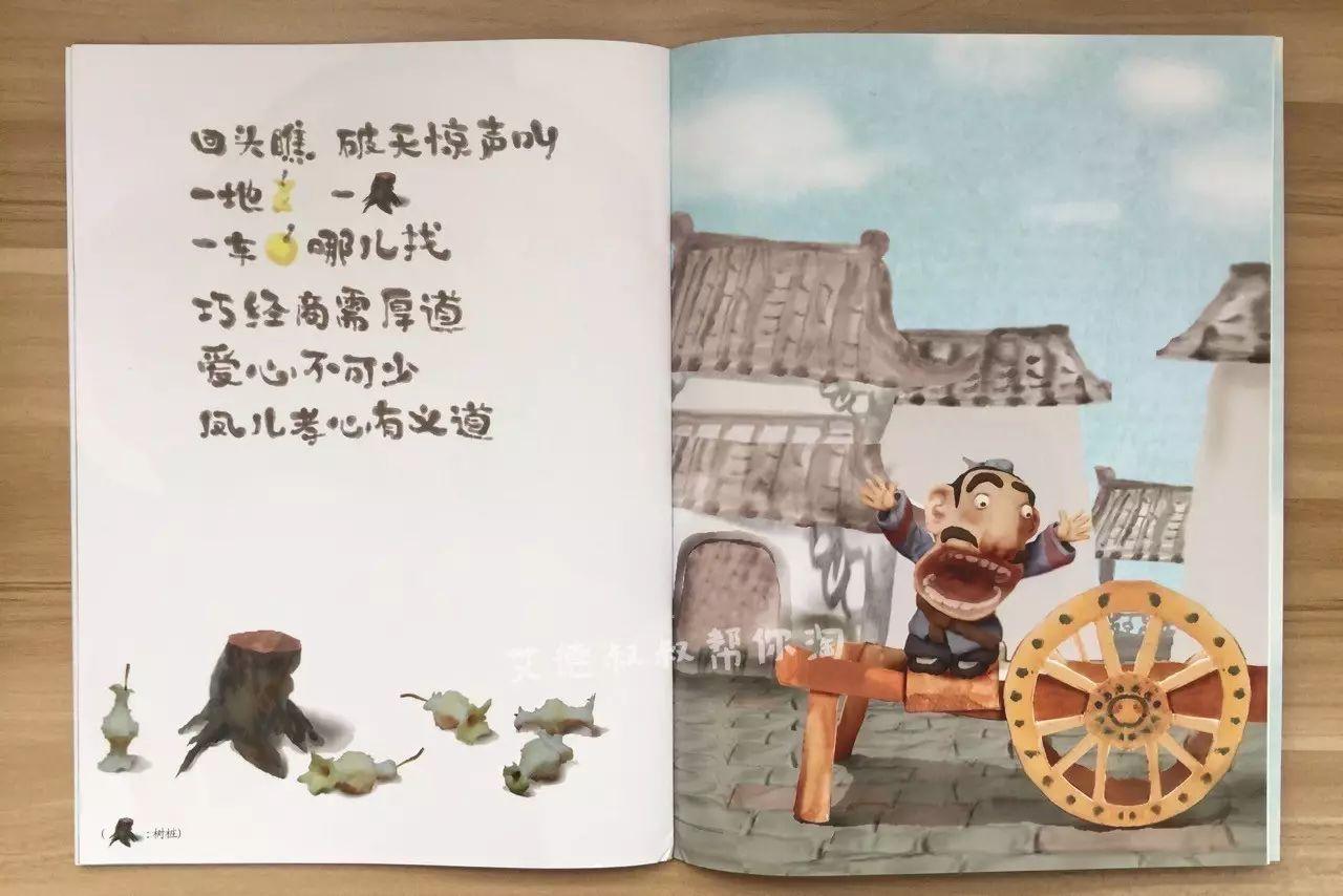 民间故事和剪贴画结合的一本绘本, 展示了一个神奇而有趣的 苗族民间