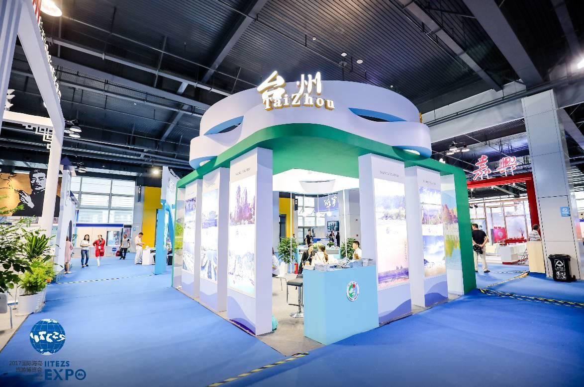 台州展位 3 旅游企业展位 同时本届展会还有携程,去哪儿,旅游