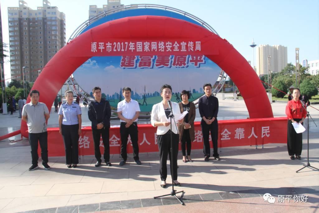 原平市举行国家网络安全宣传周启动仪式图片