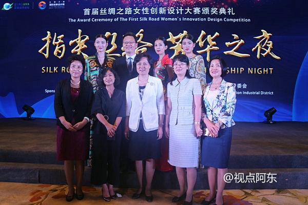 首届丝绸之路女性创新设计大赛落幕  范燕燕获一等奖 - 视点阿东 - 视点阿东