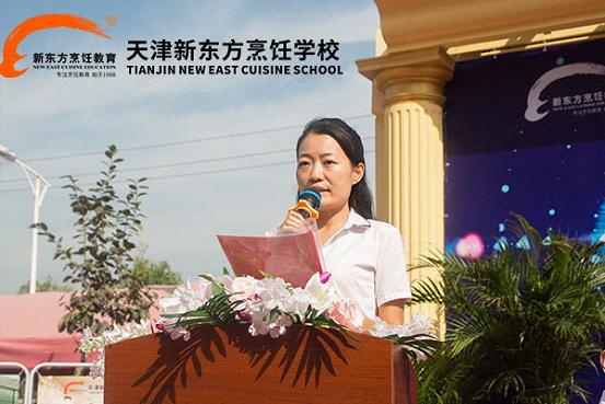 天津新东方烹饪学校名企论坛 助学子梦想起航