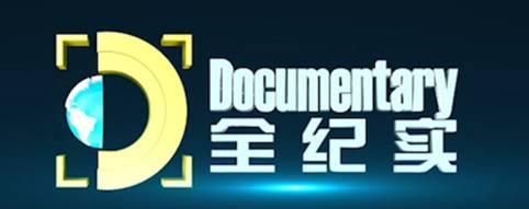 跟着上海电视台全纪实旅游频道,从镜头里看宁海!