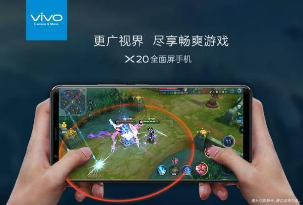 全面屏 vivo x20 发布,这款手机是你国庆出游好伙伴
