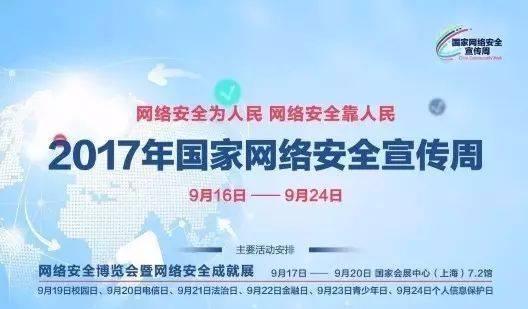 2017年国家网络安全周宣传